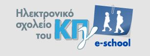 Ηλεκτρονικό Σχολείο Κέντρου Γλωσσομάθειας